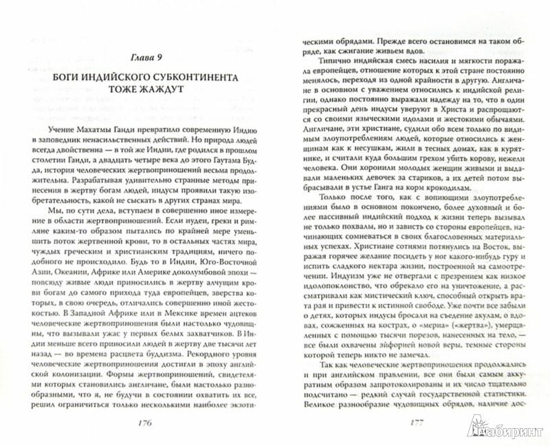 Иллюстрация 1 из 8 для История каннибализма и человеческих жертвоприношений - Лев Каневский | Лабиринт - книги. Источник: Лабиринт