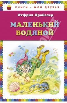 Маленький ВодянойСказки зарубежных писателей<br>Маленький Водяной - шаловливый и забавный мальчишка. Только живет он в пруду, в подводном доме среди своей родни и рыб. С ними всегда что-то случается!<br>Для младшего школьного возраста.<br>