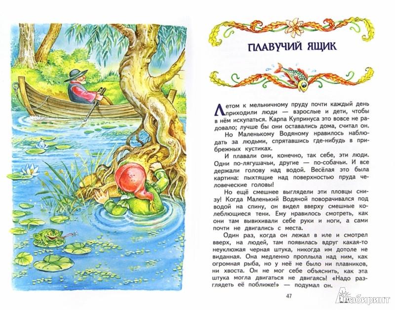 Иллюстрация 1 из 26 для Маленький Водяной - Отфрид Пройслер | Лабиринт - книги. Источник: Лабиринт