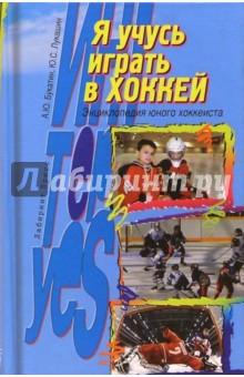 Я учусь играть в хоккей: Энциклопедия юного хоккеиста