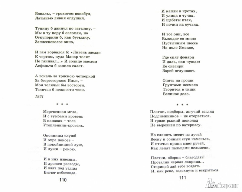 Иллюстрация 1 из 20 для Свеча горела - Борис Пастернак | Лабиринт - книги. Источник: Лабиринт
