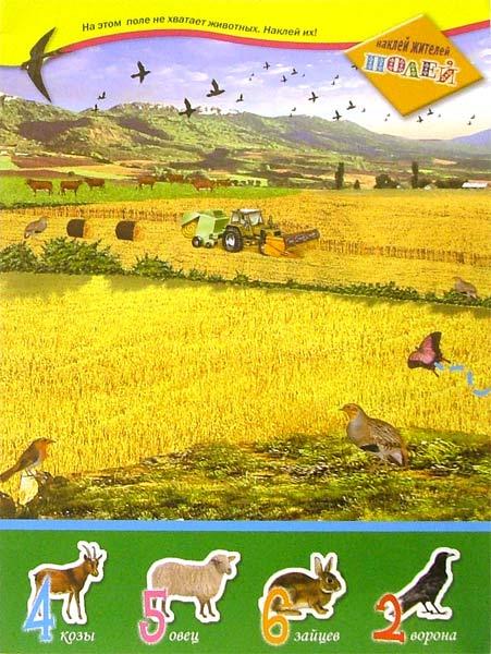 Иллюстрация 1 из 21 для Животные в деревне. Живой мир планеты | Лабиринт - книги. Источник: Лабиринт