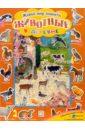 Животные в деревне. Живой мир планеты