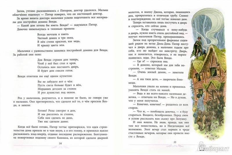 Иллюстрация 1 из 22 для Питер Пэн - Джеймс Барри | Лабиринт - книги. Источник: Лабиринт