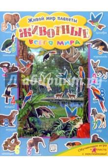 Животные всего мира. Живой мир планетыЗнакомство с миром вокруг нас<br>Книжки этой серии в игровой форме знакомят ребенка с многообразием животного мира нашей планеты и ареалами обитания; побуждают искать ответы на вопросы:<br>- Могут ли встретиться морж с пингвином или орангутанг с гавиалом?<br>- Где живет панголин и кто такие фенеки?<br>- Каких животных можно увидеть в городе, а каких - в деревне?<br>- Кто населяет коралловый риф, а кто - холодные воды Арктики и Антарктики?<br>В этой книжке вы найдете 4 листа наклеек. Эти наклейки с изображениями животных нужно расположить на картинках, соответствующих среде их обитания. <br>Книжки серии Удивительная планета могут использоваться в качестве наглядных пособий на уроках природоведения.<br>Для детей 4-7 лет.<br>