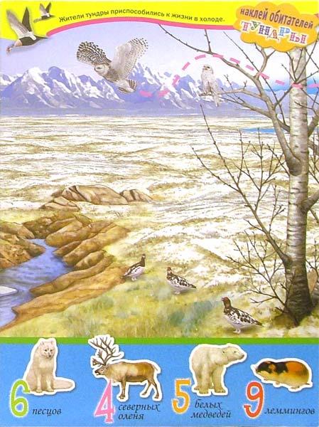 Иллюстрация 1 из 11 для Животные всего мира. Живой мир планеты | Лабиринт - книги. Источник: Лабиринт