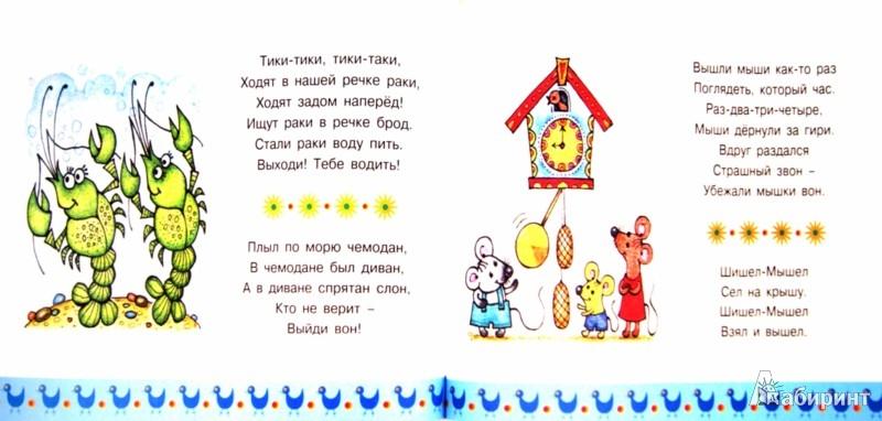 Иллюстрация 1 из 12 для Логопедический альбом для развития речи малышей: сборник | Лабиринт - книги. Источник: Лабиринт