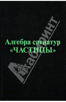 ebook Verite et Justification
