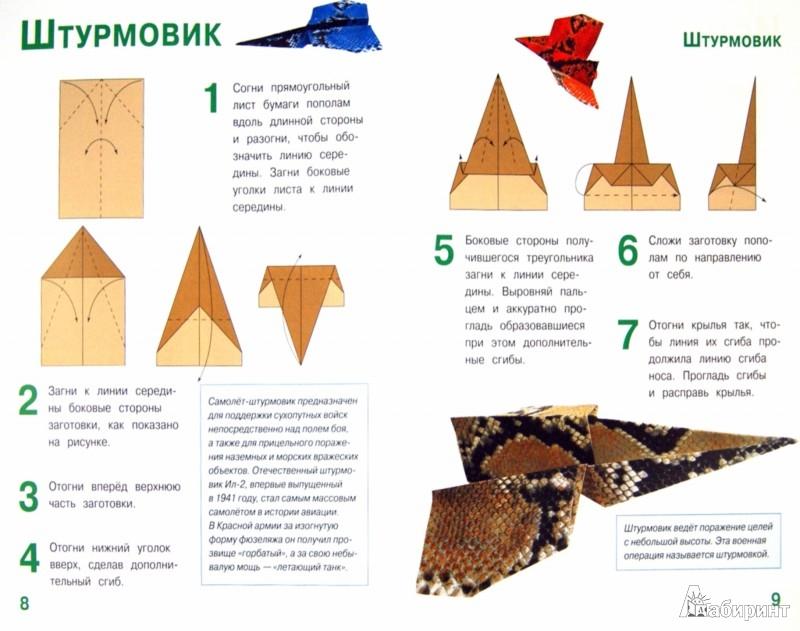 Иллюстрация 1 из 10 для Военные самолетики. 6 моделей из бумаги | Лабиринт - книги. Источник: Лабиринт
