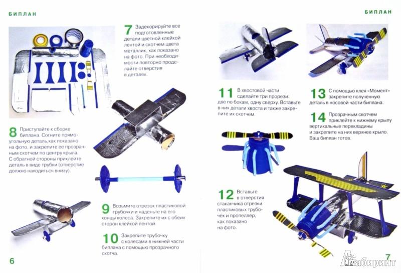 Сделать самолет из подручных материалов