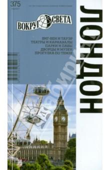 Лондон. Издание 5