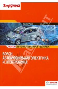 Bosh. Автомобильная электрика и электроника