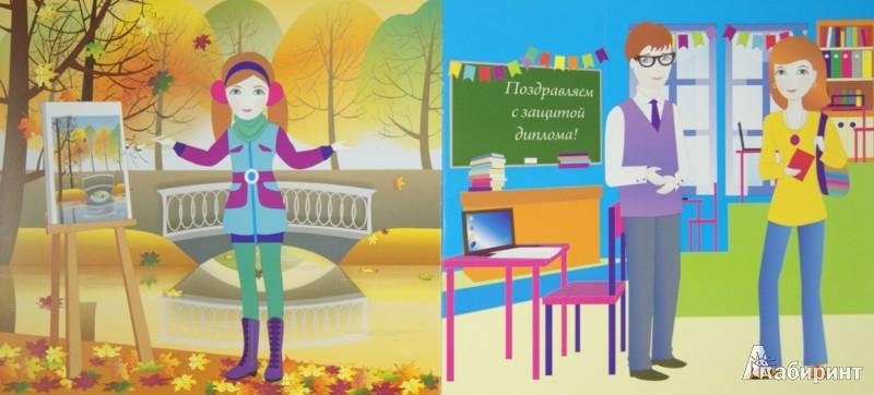 Иллюстрация 1 из 8 для Я расту. Книжка с наклейками | Лабиринт - книги. Источник: Лабиринт