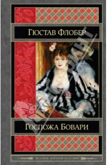Флобер Госпожа Бовари