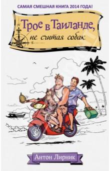 Трое в Таиланде, не считая собакЮмор и сатира<br>Это дебютная книга Антона Лирника, известного камедиклабовца и участника Дуэта имени Чехова. Главный герой планирует встретить Новый год в компании родителей. Но посиделки со старыми приятелями неожиданно превращаются в заморский вояж. Трое друзей ступают на землю Таиланда, сбежав от уральских снегов на тропический остров. А когда русский турист попадает в чужую страну, вокруг него сами собой начинают бурлить приключения: крокодилы и дайвинг, тайский бокс и full moon party, огненная еда и ледяные напитки разного уровня крепости...<br>Самая смешная книга 2014 года! Для всех фанатов Особенностей национальной охоты и Похмелья в Вегасе!<br>