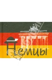 НемцыАфоризмы<br>В предлагаемом миниатюрном издании собраны афоризмы о немцах.<br>