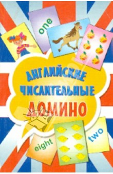 Английские числительные. Домино (45 карточек)