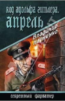Код Адольфа Гитлера. АпрельИстория войн<br>Апрель 1945 года. Третий рейх агонизирует, как смертельно раненный зверь, но все еще продолжает огрызаться и искать пути спасения. Доверенные лица Гиммлера и Бормана ведут сепаратные переговоры с американцами и англичанами о почетной сдаче в плен фашистских бонз, готовых предоставить в качестве платы за жизнь самые большие секреты Германии - в том числе и материалы по разработке атомного оружия. Однако даже первым лицам рейха невдомек, какую гениальную авантюру задумал их вождь!..<br>
