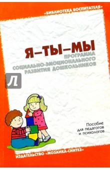 Князева Ольга Львовна Я-ты-мы: Программа социально-эмоционального развития дошкольников