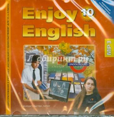 ГДЗ, Решебник. Английский язык (Enjoy English), Раб. тетрадь. 10 класс. Биболетова М.З. 2014 г.