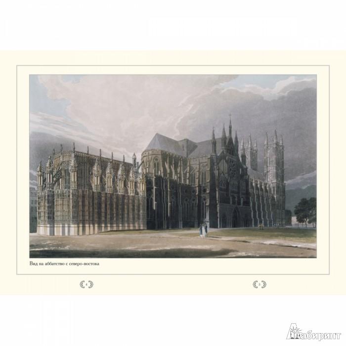 Иллюстрация 1 из 12 для Вестминстерское аббатство - С. Иванов | Лабиринт - книги. Источник: Лабиринт