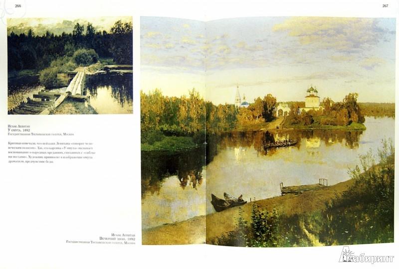 Иллюстрация 1 из 9 для Все шедевры пейзажа (в футляре) - Ольга Морозова   Лабиринт - книги. Источник: Лабиринт