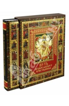 Путь православного христианина (футляр)Общие вопросы православия<br>Книга предназначена для самого широкого круга читателей - для тех, кто уже утвердился в православной вере, и для тех, кто находится только в начале пути к Богу. Живым современным языком, в простой и доступной форме в ней рассказывается об устройстве церковной жизни, о Таинствах и великой силе молитвы, о христианской нравственности и многих других вещах, которые учат жизни с Богом.<br>Все разделы книги сопровождаются выдержками из проповедей архимандрита Мелхиседека (Артюхина), настоятеля храма первоверховных апостолов Петра и Павла в Ясенево - подворья Оптиной пустыни в Москве и храма Покрова Пресвятой Богородицы в Ясенево. Это имя хорошо известно москвичам, которые со всех концов города приезжают послушать его спасительные проповеди. В них каждый слушатель всегда удивительным образом находит слова, адресованные лично ему и так необходимые в решении самой острой и волнующей его в данный момент проблемы. Надеемся, что и вам глубокие и искренние наставления отца Мелхиседека помогут произвести ревизию в душе для того, чтобы нашлась возможность стать лучше, почувствовать красоту и полноту жизни в Православии.<br>