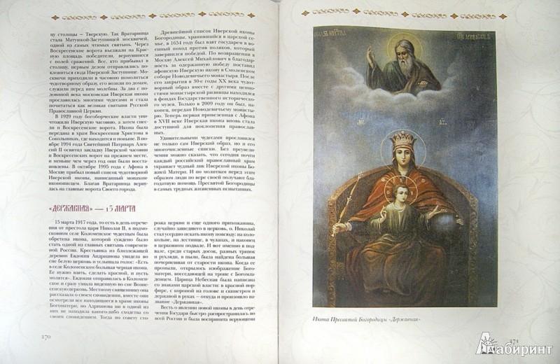 Иллюстрация 1 из 9 для Путь православного христианина (футляр) - Елена Прокофьева   Лабиринт - книги. Источник: Лабиринт