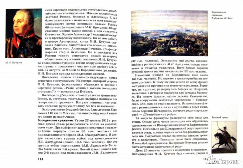 Скачать учебнику история россии 10 класс сахаров углубленный
