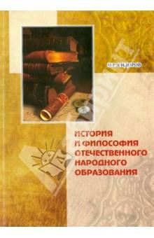 История и философия отечественного народного образования