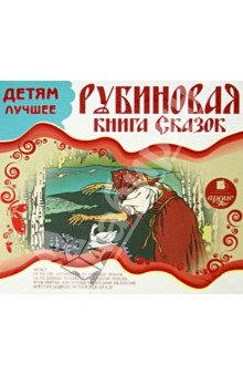Рубиновая книга сказок (CDmp3)