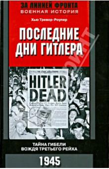Последние дни Гитлера. Тайна гибели вождя Третьего рейха. 1945История войн<br>Английский историк, специалист по истории Третьего рейха Хью Тревор-Роупер в 1945 году по заданию британского правительства был привлечен к расследованию обстоятельств смерти Адольфа Гитлера, материалы которого составили настоящую книгу. Скрупулезное изложение хода событий последних дней существования тысячелетнего рейха и его вождя, основанное на письменных свидетельствах (дневники, воспоминания, документы) и материалах допросов участников Нюрнбергского процесса, опровергает множество версий и мифов обстоятельств смерти или исчезновения Гитлера.<br>