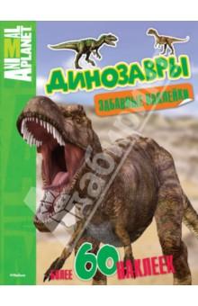 Динозавры. Забавные наклейки