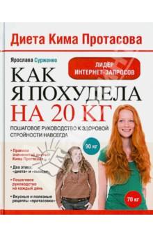 книга как я похудела