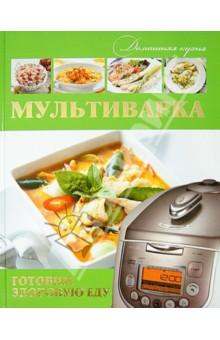 готовим здоровую еду