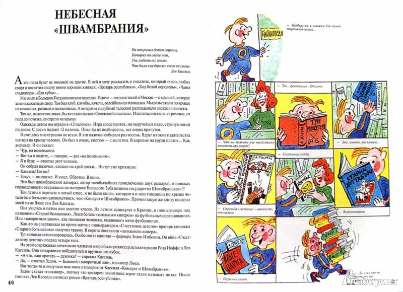 Иллюстрация 1 из 12 для Приключения Олимпионика - Марина Москвина | Лабиринт - книги. Источник: Лабиринт