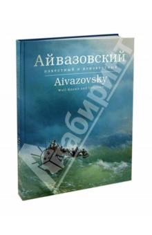 Айвазовский известный и неизвестный