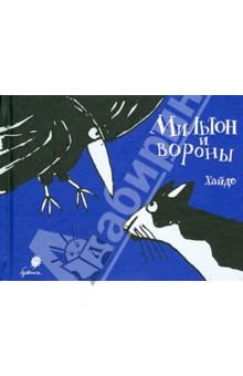 Мильтон и вороныКомиксы<br>В этой книжке - истории в комиксах про озорного черно-белого кота Мильтона. Как и все коты, он всячески старается подчеркнуть уверенность в себе и полную независимость. Черно-белая графика Хайде Ардалан стилизована под детский рисунок, но отличается большой выразительностью.<br>