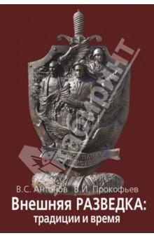 Внешняя разведка: традиции и время. На земле белорусской и вдали от нееИстория войн<br>Эта книга о разведке и о сотрудниках разведки, которые служили Отчизне. Эта книга о людях разных национальностей, но все они или родились, или состоялись как разведчики на земле белорусской. Эти люди различаются интеллектом, складом характера, образованием и условиями, в которых они жили и работали. Но все они были личностями, которые внесли свой вклад в историю отечественной внешней разведки и органов государственной безопасности Беларуси, оставили свой след в памяти тех людей, с которыми они делили радости и горести трудной, опасной работы по обеспечению безопасности нашей Отчизны.<br>Для всех интересующихся историей и деятельностью отечественных спецслужб.<br>