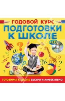 Годовой курс подготовки к школе (+CD)