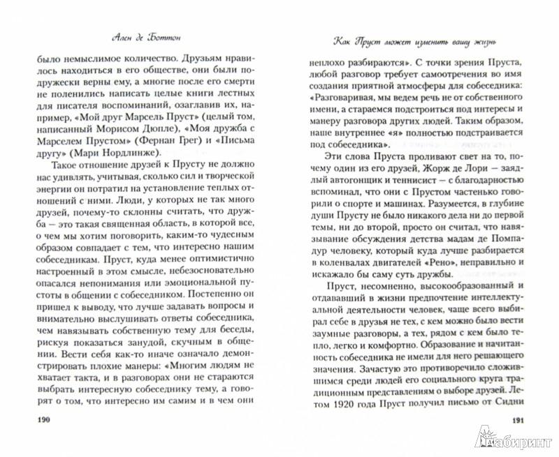 Иллюстрация 1 из 5 для Как Пруст может изменить вашу жизнь - Ален Боттон | Лабиринт - книги. Источник: Лабиринт