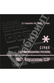 Протоколы стека ОКС 7. Подсистема ТСАР. Книга 11