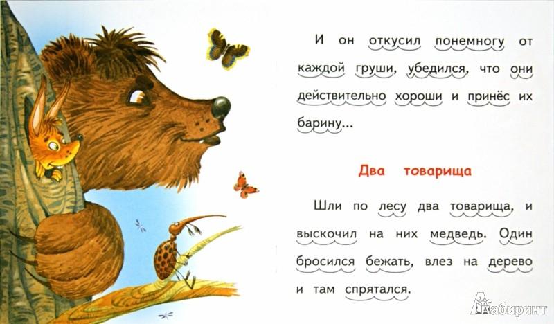 Иллюстрация 1 из 19 для Два товарища - Лев Толстой   Лабиринт - книги. Источник: Лабиринт