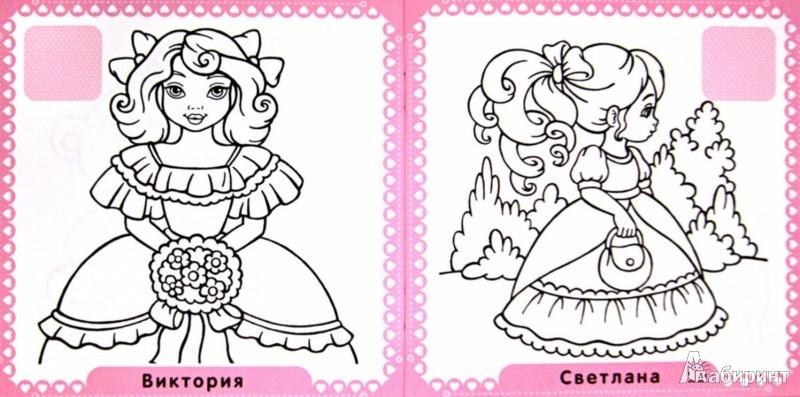 Иллюстрация 1 из 14 для Маленькая принцесса. Любимая кукла   Лабиринт - книги. Источник: Лабиринт