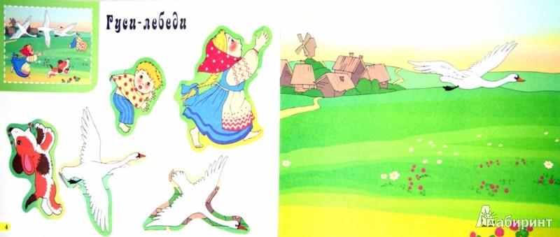 Иллюстрация 1 из 10 для Сказочные аппликации. Альбом   Лабиринт - книги. Источник: Лабиринт