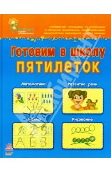 Готовим в школу пятилеток. Пособие для детей 5-6 лет