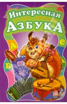 Интересная азбукаЗнакомство с буквами. Азбуки<br>Азбука в стихах станет для вашего малыша первой книгой по чтению, с помощью которой он выучит все буквы алфавита - от А до Я. На каждой страничке этой книжки ребёнок познакомится с одной буквой и найдёт множество предметов и персонажей, названия которых начинаются с этой буквы.<br>