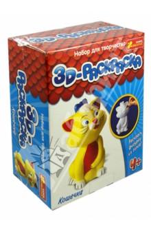 "3D-раскраска ""Кошечка"" (3044-7)"