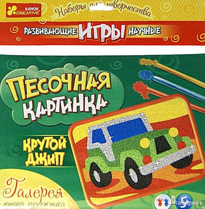 Иллюстрация 1 из 2 для Крутой джип. Набор для творчества (9741-1) | Лабиринт - игрушки. Источник: Лабиринт