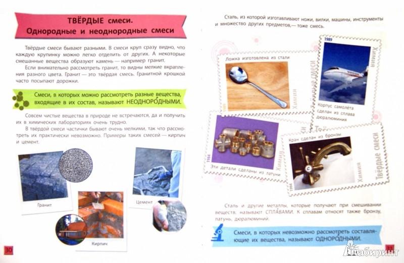 Иллюстрация 1 из 14 для Химия от шести и старше - Тамара Гранкина | Лабиринт - книги. Источник: Лабиринт